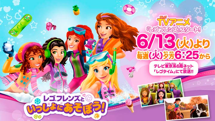 LEGO Friends JP campaign